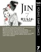 JIN―仁―(7)