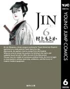 JIN―仁―(6)