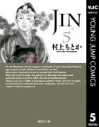 JIN―仁―(5)