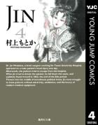 JIN―仁―(4)