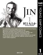 JIN―仁―(1)