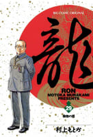 龍―RON―(29)