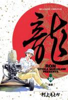 龍―RON―(28)