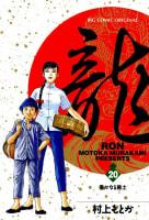 龍―RON―(20)