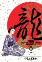 龍―RON―(19)
