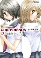 GIRL FRIENDS(3)