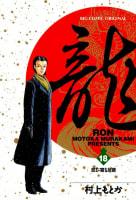 龍―RON―(18)