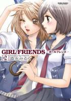 GIRL FRIENDS(2)