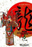 龍―RON―(17)