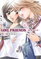 GIRL FRIENDS(1)