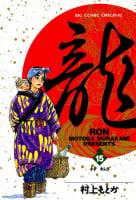 龍―RON―(15)