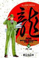 龍―RON―(14)