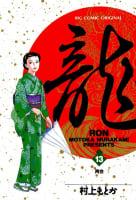 龍―RON―(13)