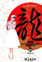 龍―RON―(11)