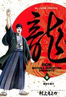 龍―RON―(9)