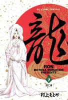 龍―RON―(7)