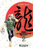 龍―RON―(6)