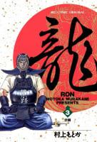 龍―RON― 3巻