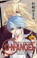 D・N・ANGEL 15巻