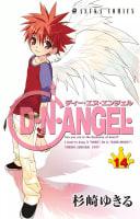 D・N・ANGEL 14巻