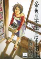 金魚屋古書店出納帳(上)