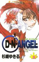D・N・ANGEL 3巻