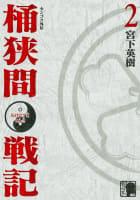 センゴク外伝 桶狭間戦記(2)