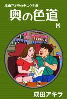 成田アキラのテレクラ道 奥の色道(8)