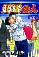超愛の人(2)