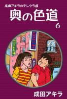 成田アキラのテレクラ道 奥の色道(6)