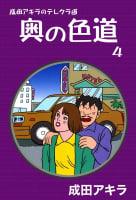 成田アキラのテレクラ道 奥の色道(4)