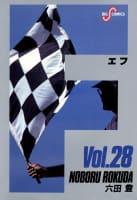 F(エフ)(28)