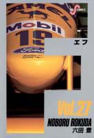 F(エフ)(27)