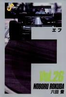 F(エフ)(26)