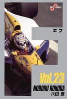 F(エフ)(23)