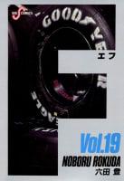 F(エフ)(19)