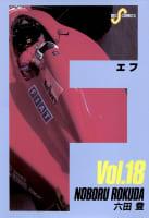 F(エフ)(18)
