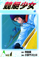 競艇少女(4)