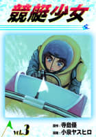競艇少女(3)