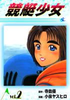 競艇少女(2)