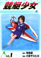 競艇少女(1)