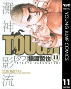 TOUGH―タフ―(11)