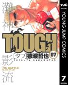 TOUGH―タフ―(7)