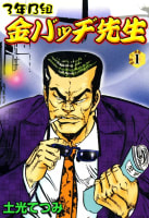 3年B組 金バッヂ先生(1)