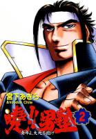 暁!!男塾  -青年よ、大死を抱け-(2)