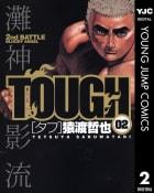 TOUGH―タフ―(2)