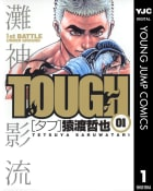 TOUGH―タフ―(1)