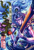 いくさの子 -織田三郎信長伝-(2)