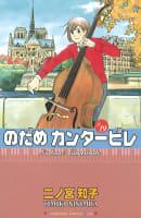 のだめカンタービレ(19)