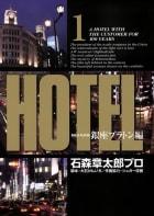 HOTEL 銀座プラトン編(1)